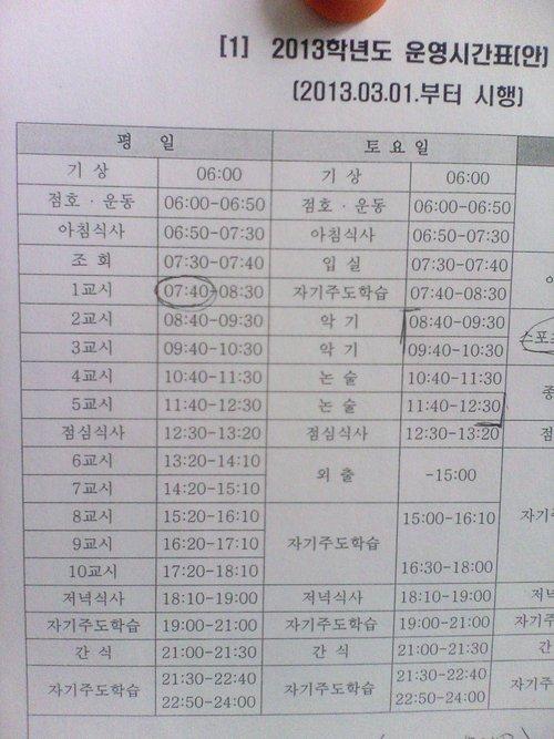 korean-timetable